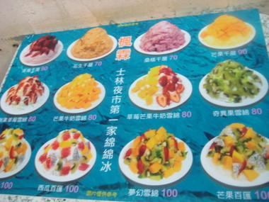 趣味人 台湾旅行 美味しいもの  2010・9(1) 016.jpg