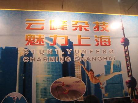 上海旅行(1) 116.jpg