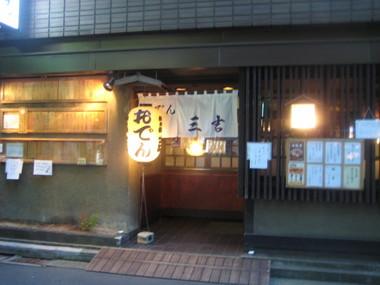 仙台旅行 おでん三吉 2010・9・19(桂文生独演会和渕) 001.jpg